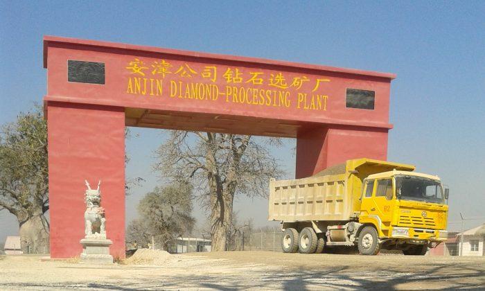 The entrance to Anjin Diamond Mine in Marange, Zimbabwe. (James Mupfumi)